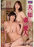His Wife's Secret Lover - Mature Lesbian Sex Chisato Shoda Hitomi Enjoji Download