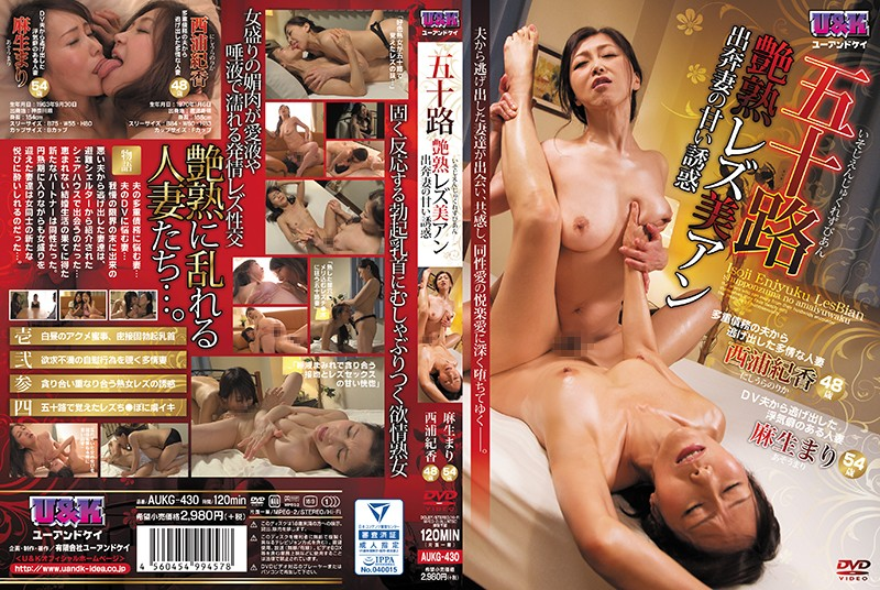 AUKG-430 A Fifty-Something Utterly Charming And Beautiful Lesbian - A Runaway Wife Offers Sweet Temptation - Mari Aso Norika Nishiura