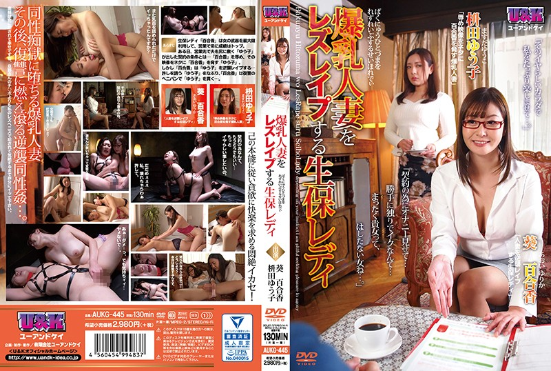 AUKG-445 A Life Insurance Sales Lady Who Lesbian Rapes A Colossal Tits Married Woman