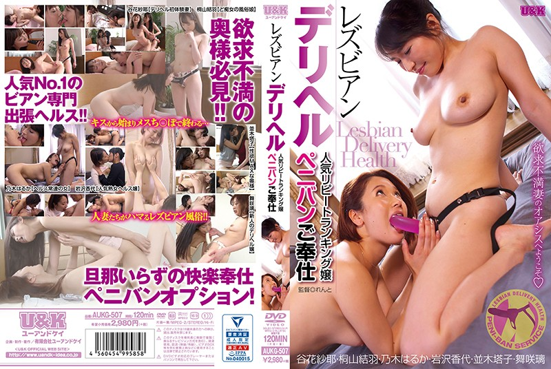 AUKG-507 japaneseporn Toko Namiki Yuu Kiriyama Lesbian Call Girl Service – Strap-On Service By The Most Popular And Highest Ranked Queen By Repeat