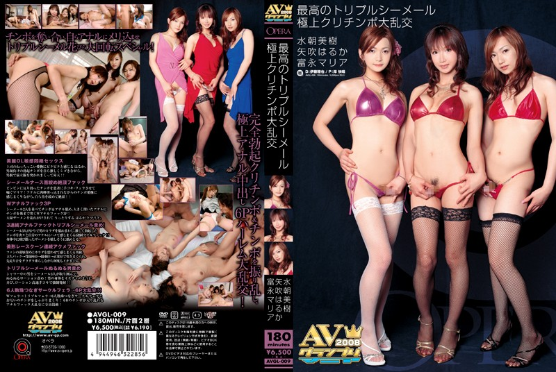 AVGL-009 jav streaming The Best Triple Shemales – Ultimate Clit and Cock Large Orgies