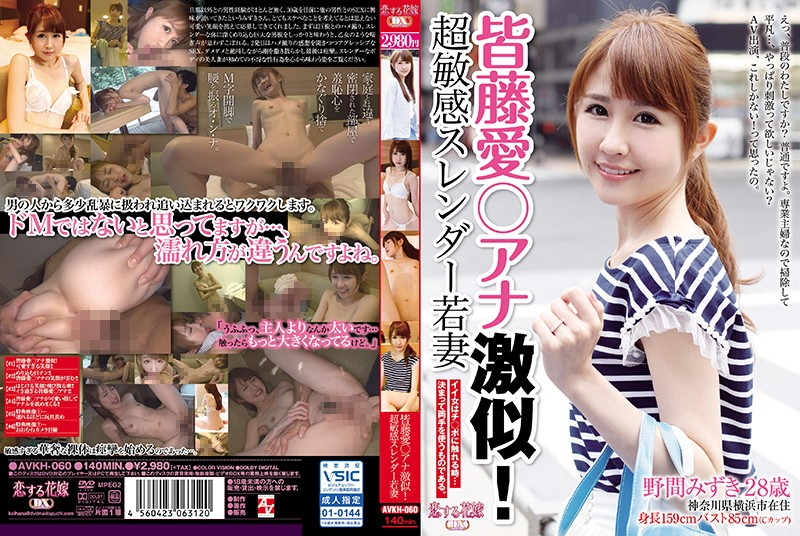 AVKH-060 japanese adult video She Looks Just Like Ai** Kaito The TV Announcer! An Ultra Sensual Slender Young Wife