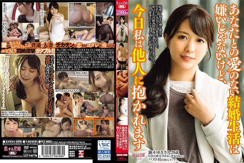AVKH-099 I Don't Mind My Marriage With You Even Though There's No Love Left Between Us, But Today,