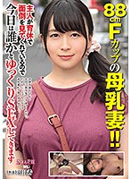 A Breast Milk Squirting Wife With 88cm F-Cup Tits!! Since Her Husband Was Taking Care Of Their K*ds, She Decided To Spend The Day, Taking Her Sweet Time, Fucking Another Man Nozomi Hazuki Download