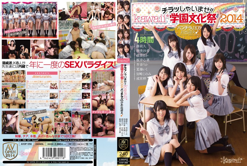 AVOP-056 Give Us A Look!! Kawaii* School Festival 2014, Panty-Shot Schoolgirls Will Come Out To