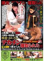 """AVOPEN 2016! How My Girlfriend Who Was Visiting Me In Hospital Was Fucked By My Roommate Who Was A Well-Endowed Gangster (With Pearls) """"I Wanted To Surprise Her So I Was Hiding Under The Bed..."""" Download"""