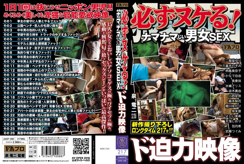 [AVOP-266]Guaranteed To Cum! Raw And Hard Sex Thrilling Video Fun Filthy Fucking Action