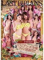bibian Announces A Shocking Graduation!? Big Stars From The Industry Cum Together!! Bibians Presents A Fan Thanksgiving Day!! Who Will Cum Out On Top As The Strongest Bibians Loving Lesbian Series!? (avop00320ps)