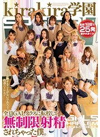 Kirakira Academy I Transferred To This All Gal School And Now I'm Being Forced To Endlessly Ejaculate Download