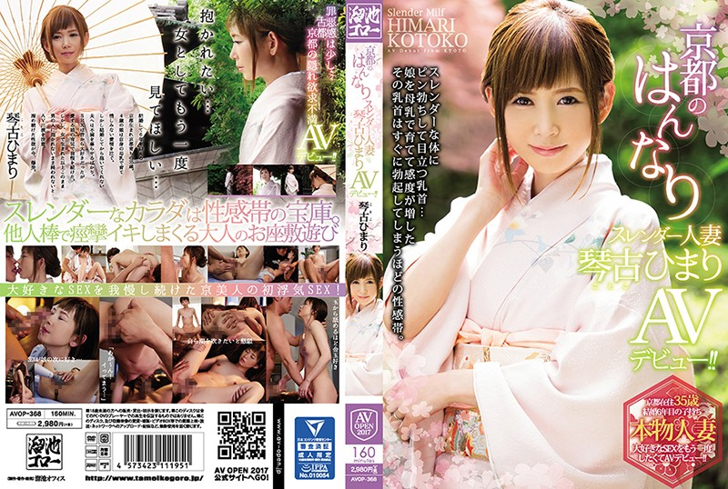 AVOP-368 An Elegant And Slender Married Woman From Kyoto Himari Kotoyoshi In Her AV Debut!!