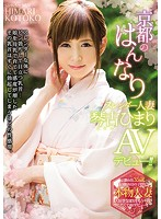 An Elegant And Slender Married Woman From Kyoto Himari Kotoyoshi In Her AV Debut!! Download