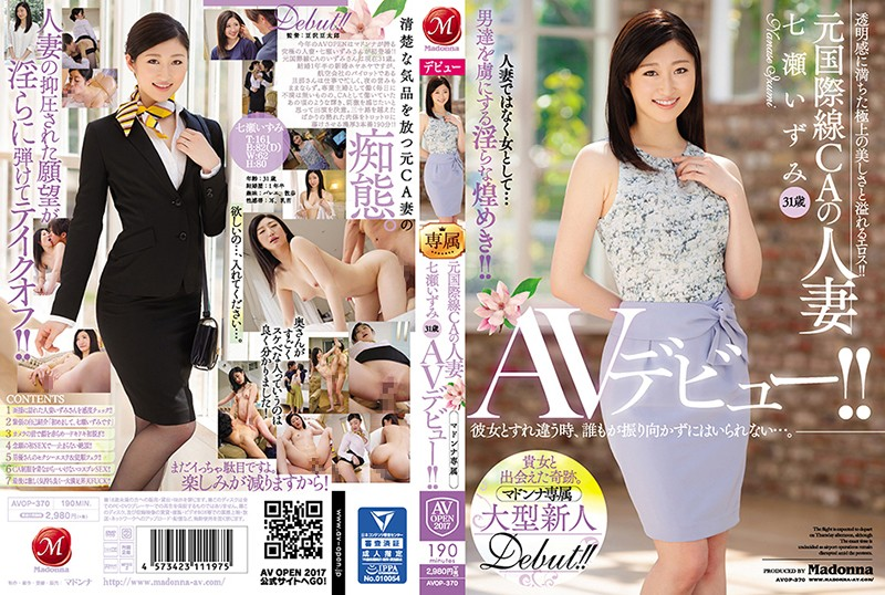 AVOP-370 A Former International Flight Attendant And Married Woman Izumi Nanase, Age 31 Her AV