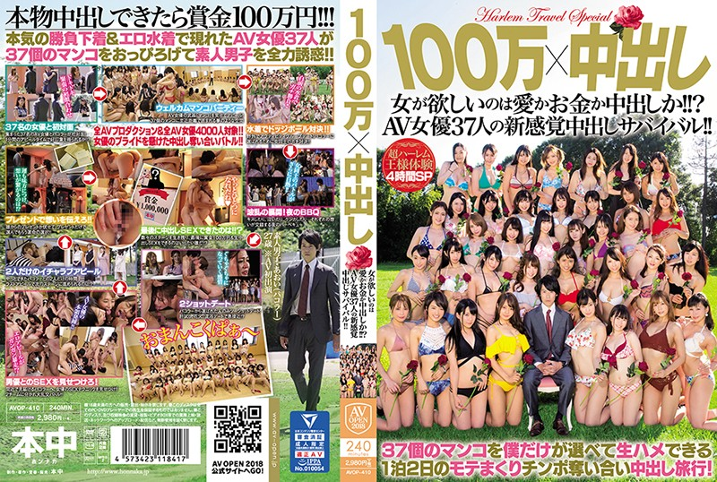 AVOP-410 1 Million Yen x Creampie Sex What Does A Woman Want, Love, Or Money, Or Creampie Sex!? 37 Adult Video Actresses In A New Sensation Creampie Survival Game!!