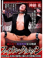 AVOP-452 Secret Hole Completely Restrained Ascension Hell Final Crimson EPISODE - 01 _ Devil 's Famous Famous Flower Going Rampage Into The Secret Of A Female Kantetsu Flower