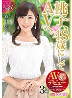 Momoko Is 48 Years Old, And Now About To Make Her Adult Video Debut A Certified Celebrity Mimic Momoko Kikuichi Her Adult Video Debut Download