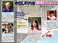The Creampie Town Hall Association My Wife Grew Up In The City, And So She Wasn't Ready For Getting Gang Bang Raped Outdoors In The Country Reika Hashimoto preview-1