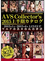 AVS Collector's 2015 First-Half Catalog Download
