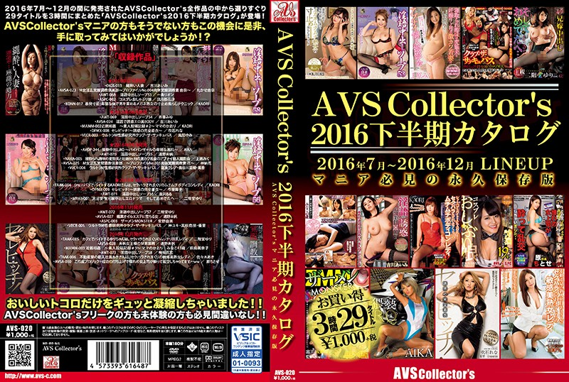 AVS-020 AVS Collector's Best Of First Half of 2016 Catalog