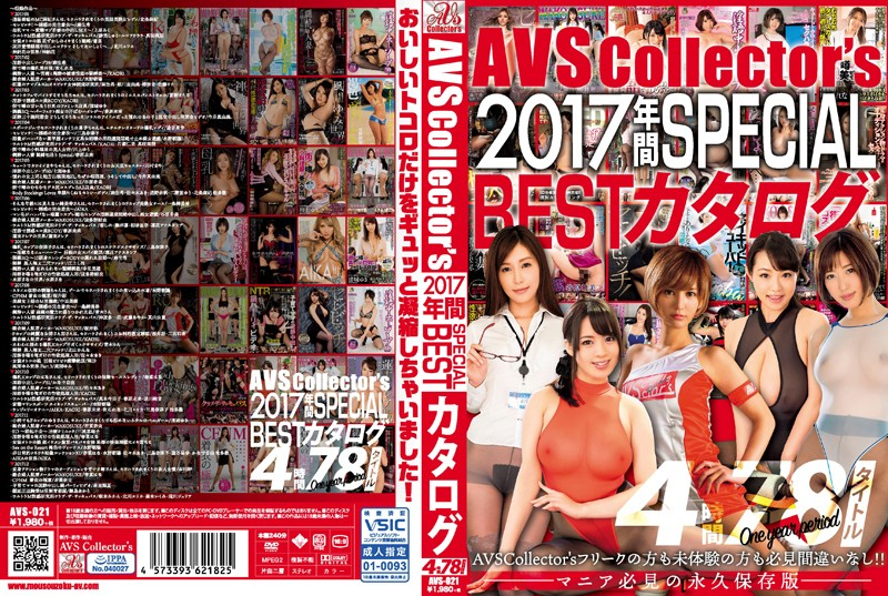 AVS-021 stream jav AVS Collector's 2017 Annual Special Greatest Hits Catalog