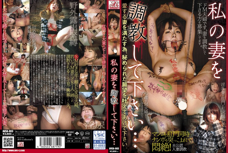 AVSA-003 JavJack Please Break In My Wife… Ryo Tsujimoto