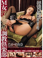 Image AVSA-023 M Woman Nasty Awakening Torture Club-profile No.004 Physical Arousal Torture Wife Yuna – Yuna Takase