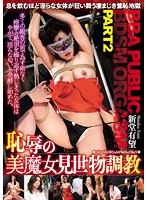 Shameful Beautiful Witch Sideshow Breaking In Training BBA PUBLIC BDSM ORGASM PART 2 A Madam Who Experiences Mind Blowing Ecstasy Over And Over In Insane Spasmic Orgasms Yumi Shindo 下載