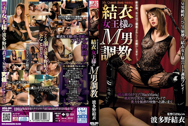 AVSA-063 asian sex Queen Yui Breaks In Masochistic Guys Yui Hatano