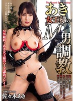 Queen Aki Breaks In A Masochist. Aki Sasaki Download