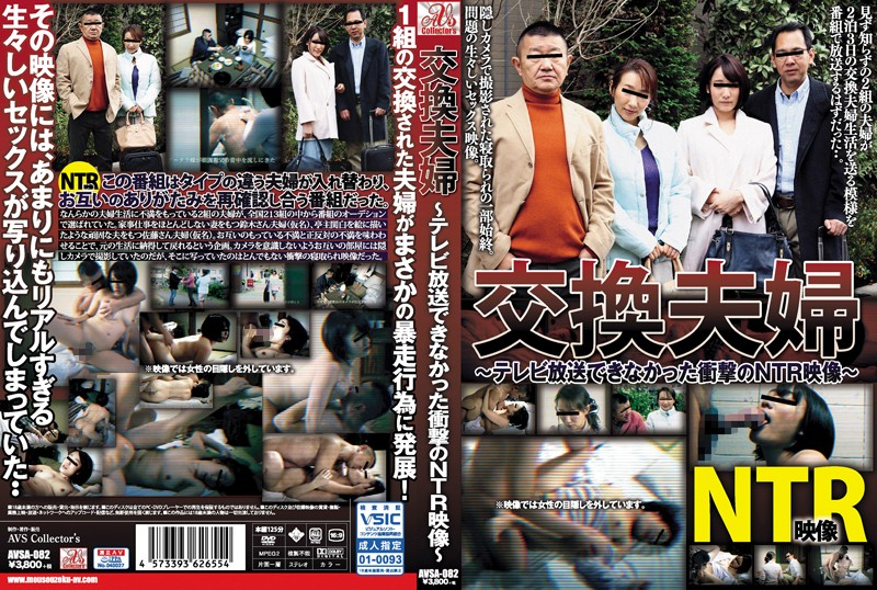 AVSA-082 Housewife Sex Life Sex Tape Banned From Broadcast Shows Shocking Affair