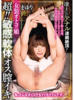 AVSA-085 JAV Screen Cover Image for A Cross-Dressing She-Male Ultra Hot Sensual Limber-Limbed Male Pussy Ecstasy Mayuri from AVS-Collector's Studio Produced in 2019