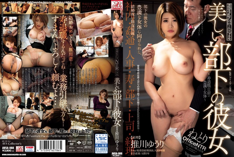 AVSA-088 Employee's Hot Girlfriend Housewife's Hot Body Before Your Eyes Yuri Oshikawa