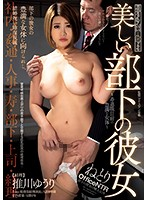 Employee's Hot Girlfriend Housewife's Hot Body Before Your Eyes Yuri Oshikawa  Download