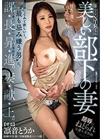 [AVSA-091] Humiliating Power Harassment Cheating Drama My Employee's Hot Wife Toka Rinne