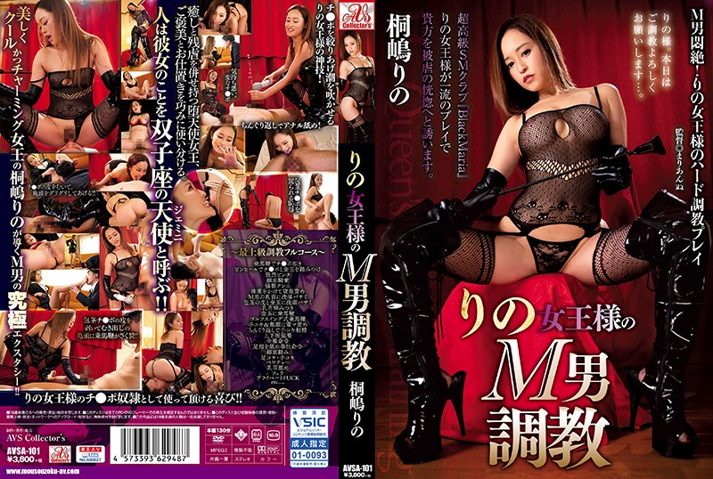 AVSA-101 Queen Rino's Breaking In Of Masochistic Men - Rino Kirishima