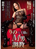 [AVSA-101] Queen Rino's Breaking In Of Masochistic Men - Rino Kirishima