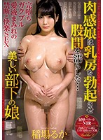 AVSA-109 JAV Screen Cover Image for Ruka Inaba Totally Trembling Bodily Fluid-Splattering Forbidden And Pleasurable Sex Ruka Inaba from AVS-Collector's Studio Produced in 2019