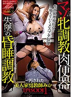 Image AVSA-117 Masochist Female Training Meat Urinal Disappearance Trap - Torture Stained Beauty Tutor Mika Episode 1