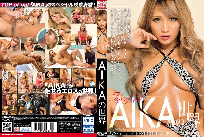 AVSW-050 jav movies AIKA's World