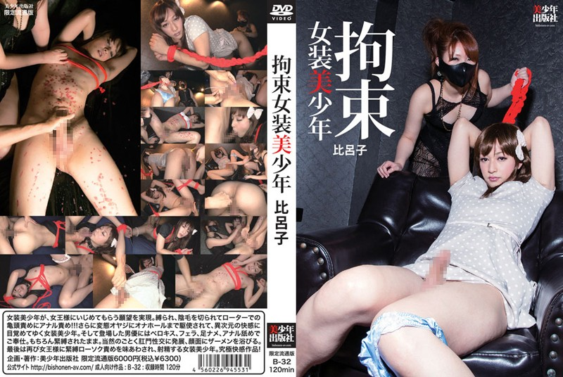 B-32 Tied Up Cross-Dressing Sexy Boy - Hiroko