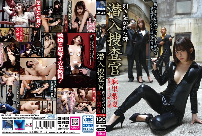 BAA-002  Undercover Investigation Their Bonds, Torn Asunder Rika Mari