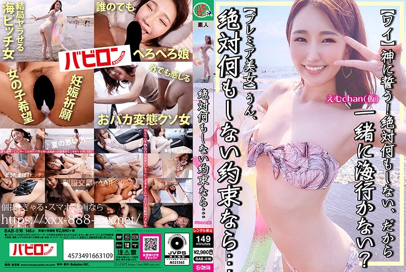 BAB-016 xxx online If You Promise You Won't Do Anything… Emu-chan (Pseudonym)