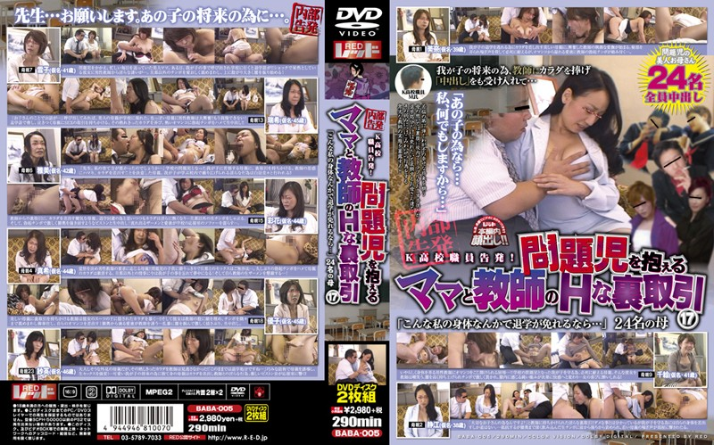 """BABA-005 jav video Mom With A Troubled Kid With Issues & The Teacher Makes A Dirty Deal 17 """"Why Do You Like Me? I'd Do"""