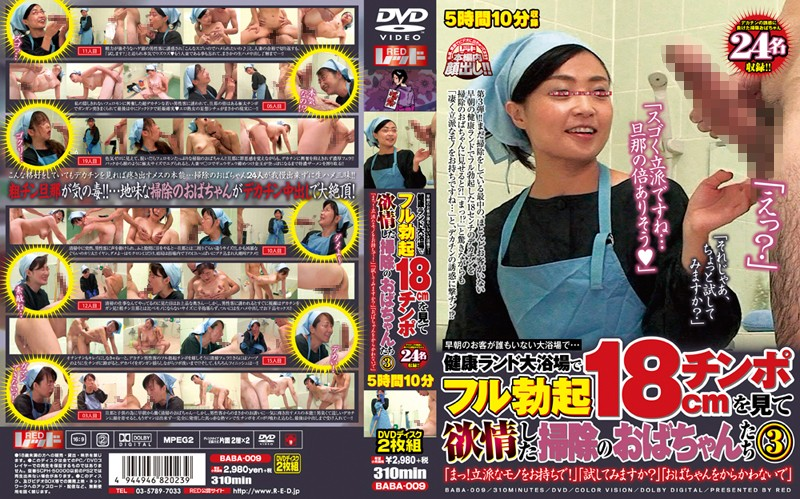 BABA-009 I Love Going to the Public Bath in the Early Morning When No One Else Is Around - Except for Those Sexually Starved Cleaning Ladies! As Soon as I Expose My Long and Hard Dick They're All Over Me!