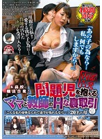 """A K* School Faculty Member Under Fire! The Mother Of A Son With Serious Issues Is Making A Sexual Transaction With His Teacher 29 """"Why Do You Like Me? But If Using My Body Can Help My Son Avoid Being Expelled, You Can Do Whatever You Want With Me..."""" Download"""