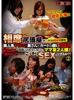 Are These Mamas Horny MILFs!? We've Got 2 Neat And Clean Mama Friends At This Izakaya Bar(Restricted To Married Ladies Under 30)! Make Them Drink! Get Them Drunk! And Can We Fuck Them Without The Bar Staff Finding Out!? 2 下載