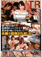 Cuckold NTR My Wife Was Invited By Her Local Friends (DQN Bad Boys) For A Wedding Celebration Party, So We Went Together As Husband And Wife Download