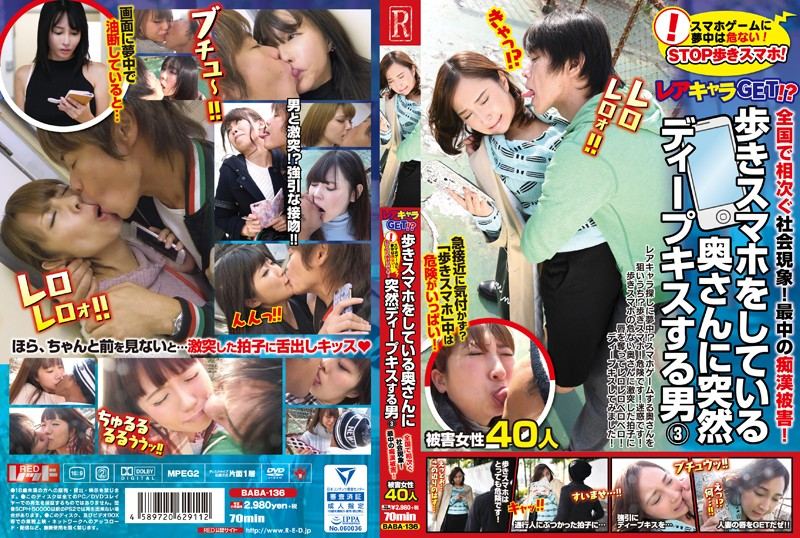[BABA-136]Please Use Caution When Playing Smartphone Games! Stop Walking And Playing With Your Smartphone! Can You Acquire Some Rare Characters!? The Man Who Suddenly French Kisses Horny Housewives Who Walk While Playing With Their Smartphones 3