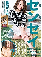 People Call My Wife Teacher, I Wonder What She Teaches? Maika Hoshisaki Download