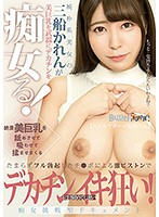 [BAHP-022] Karen Mifune Is A Naive And Beautiful Girl, And She's Using Her Beautiful Big Tits As A Weapon To Slut Fuck Big Dicks! When She Gets These Rock Hard Cocks Ready To Roll, They'll Be Piston-Pumping Her Pussy Until She Awakens Her Lust In Cum-Crazy Orgasmic Ecstasy!