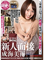 Fresh Face Interview - Miu Narumi - Model Keeps This Photo Shoot Secret From Her Manager! Download